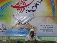 محفل انس با قرآن با حضور قاریان بین المللی در شهرستان سراوان