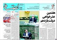 تصاویر صفحه اول روزنامههای ۲۵ خرداد