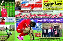 علی دایی گلر شد، منصوریان مهاجم/ مسی حبسی!/ کاوه به جدایی از استقلال نزدیک شد/ استراق سمع زیر گوش آزادی